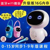 语音对话婴儿童智能早教机器人可连wifi版听故事机0-12岁充电玩具