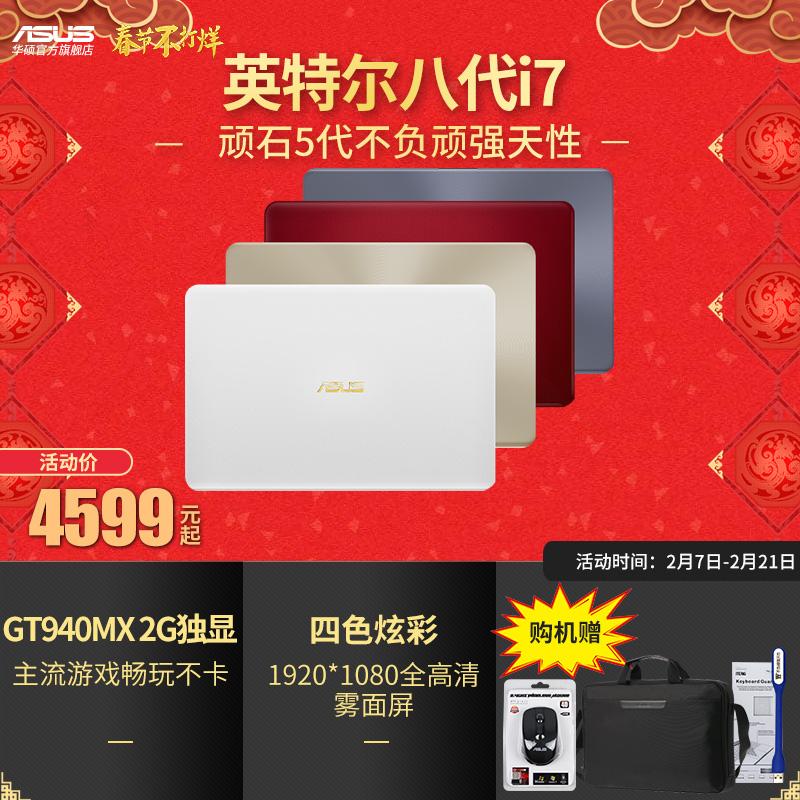 Asus/华硕 顽石 ---顽石5代吃鸡笔记本电脑轻薄15.6英寸i7游戏本