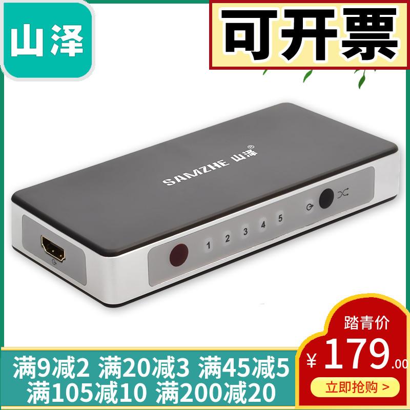 山泽 HV-605W HDMI五进一出手动切换器红外遥控 4K*2K高清3D视频