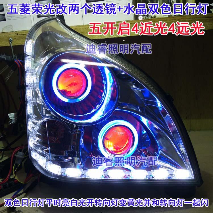 五菱荣光大灯总成改装两个汽车双光透镜 HID氙疝气灯天使眼恶魔眼