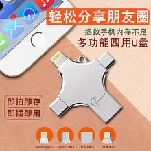 32g蘋果u盤iphone安卓type-c蘋果擴容優盤多功能 u盤手機電腦兩用