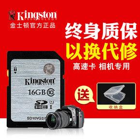 金士顿高速存储卡单反相机内存卡16g尼康佳能数码相机内存sd卡16g