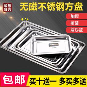 不锈钢方盘加厚不锈钢托盘长方形餐盘烧烤盘深浅盘子饭盘酒店菜盘