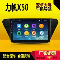力帆X50专用安卓大屏导航仪一体机智能车机非DVD