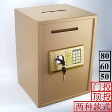 特价全钢5060cm投钱式保险柜家用办公保险箱80指纹保管箱包邮