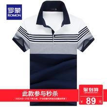 T恤新款 罗蒙商务休闲中青年男士 薄款 棉短袖 POLO衫 秒杀 Romon