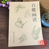 花鸟动物绘画书工笔画白描底稿初学者中国画线描百蝶画谱