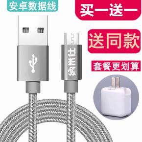 品胜官方旗舰店正品安卓手机数据线 三星 小米 华为充电线USB