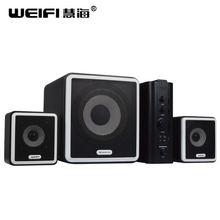 慧海DP weifi 802台式电脑多媒体有源独立功放音箱木质音响低音炮