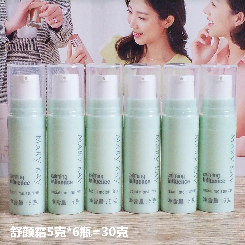 小樣正品玫琳凱舒顏保濕霜5g6支打包抗敏感舒緩保濕面霜乳霜滋潤