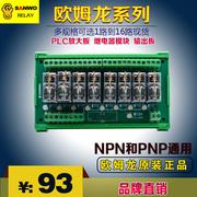 8路SANWO继电器模组  继电器模块TNKGZR-1E-K824  NPN和PNP通用