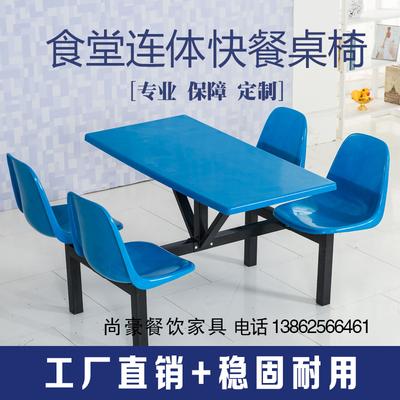 新款食堂餐桌椅4人连体单位员工食堂 学校学生餐厅组合直销