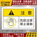 Eredar Safety Label Do not touch the sticker label Equipment label safety label DNT-L009