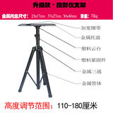 Projector shelf projector floor stand tripod universal shipping tray with the head of the folding portable mobile
