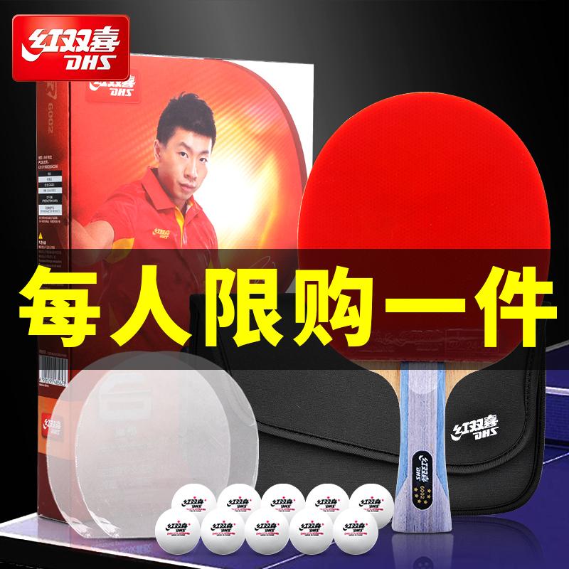 紅雙喜乒乓球拍六星6006直拍6002橫拍反膠兵乓球拍單拍1只狂飆王