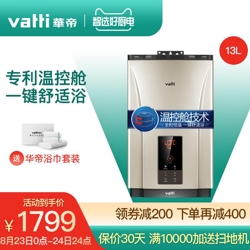 Vatti/华帝 JSQ24-i12033-13升家用恒温天然气液化气燃气热水器