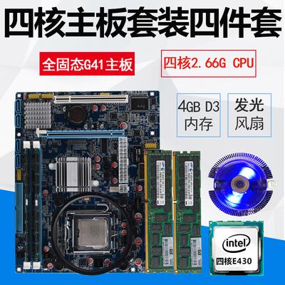 电脑主板G41四核2.66G CPU套装4G内存风扇台式机四件套E5430 LOL