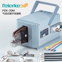 FEK-20M气动压线钳冷压钳电动式端端子压线机压接工具2T端子机