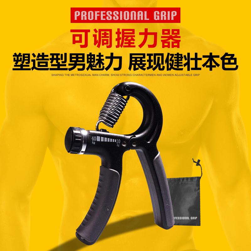 握力器男女式可调节式专业臂力器手指康复训练A型指力器健身器械