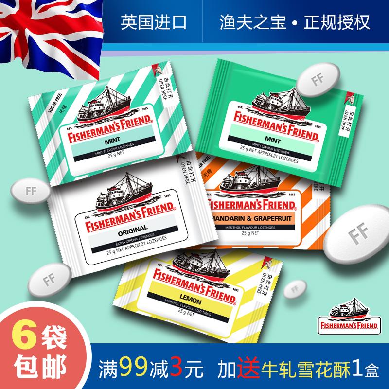 英国进口润喉糖