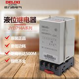 Delicious Electronic Level Relay JYB-714 Fully Automatic Level Water Level Controller 380V 220V
