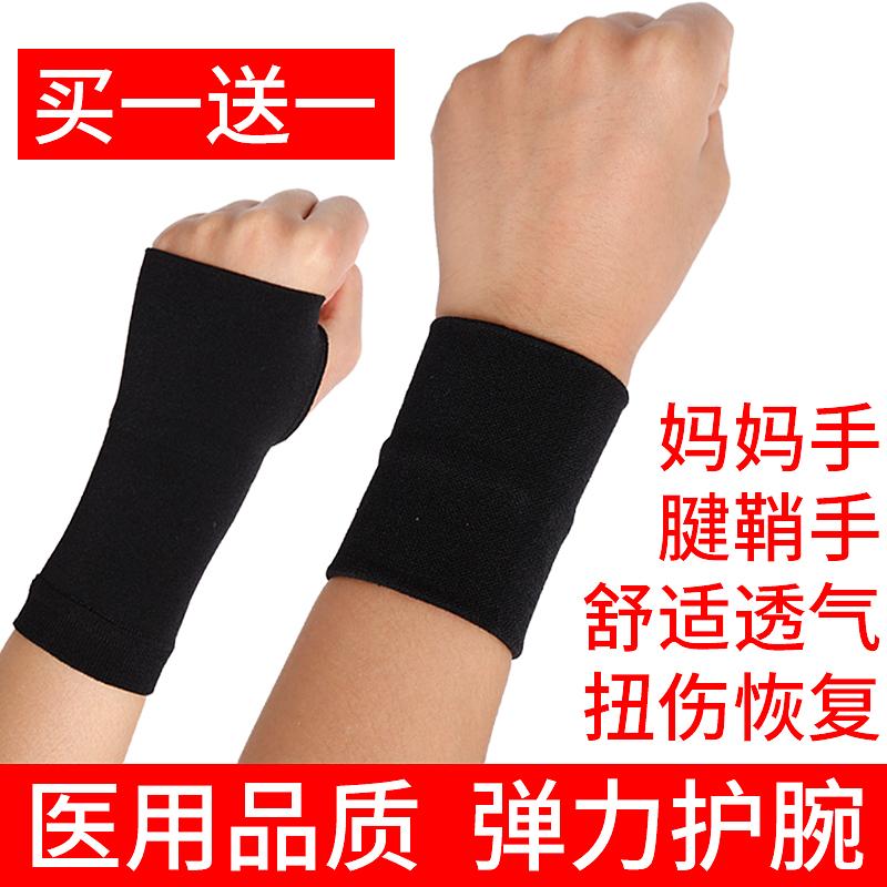 医用护腕护手腕扭伤女