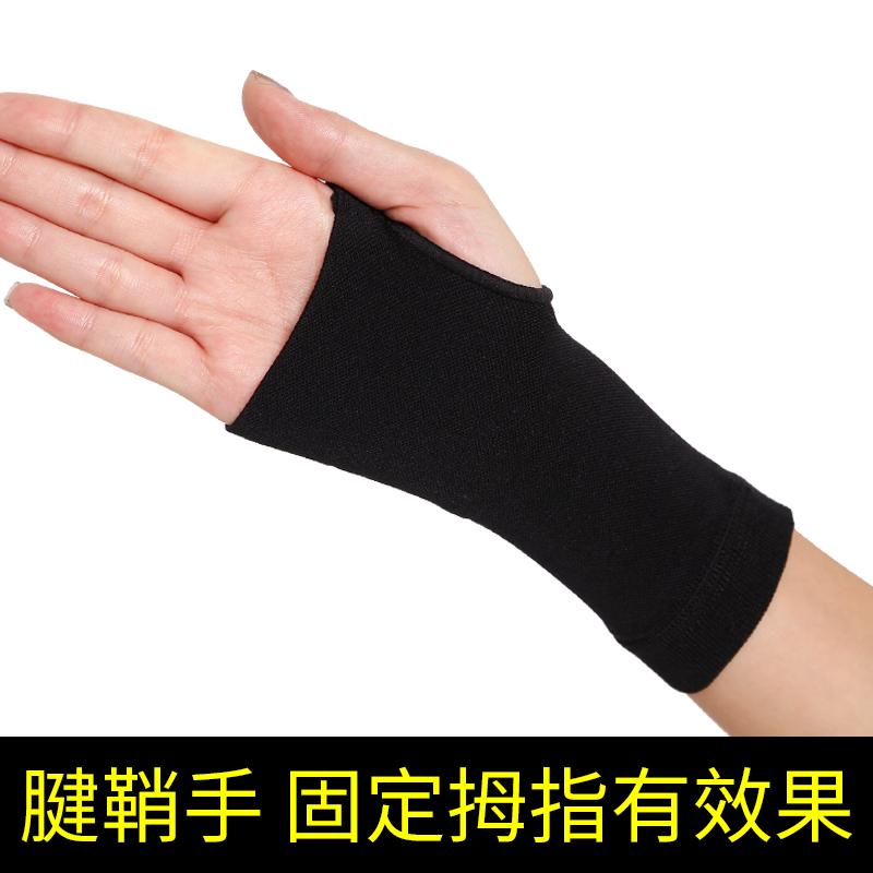 医用级护手腕套运动扭伤护腕腱鞘妈妈手鼠标男女薄款透气保暖春夏