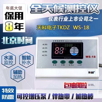 全国包邮正品天科WS-18太阳能热水器控制器仪表全自动上水测控仪品牌排行