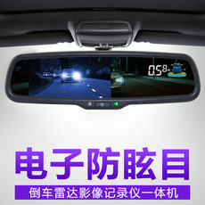Dashcam dual lens hd night vision 360 panoramic reversing radar 4/6/8 probe anti-glare rearview mirror
