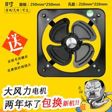 强力大风力铁质排风扇8寸墙式换气扇 厨房窗台抽油烟排风机排气扇