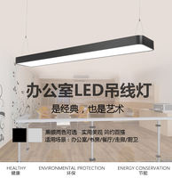 Led fluorescent lamp strip light office chandelier ceiling hanging line double tube modern simple industrial wind engineering lamps