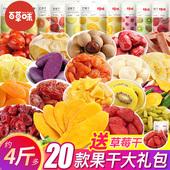 百草味零食水果干大禮包女芒果干散裝自選果脯干果蜜餞組合混合裝