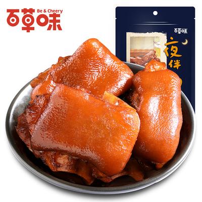 【百草味-香卤猪蹄150g】肉类麻辣味休闲零食熟食卤味即食酱肘子