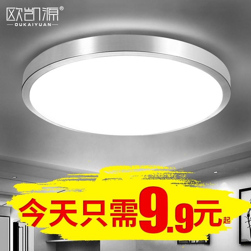 led吸顶灯圆形卧室灯现代简约客厅灯过道走廊卫生间厨房阳台灯具