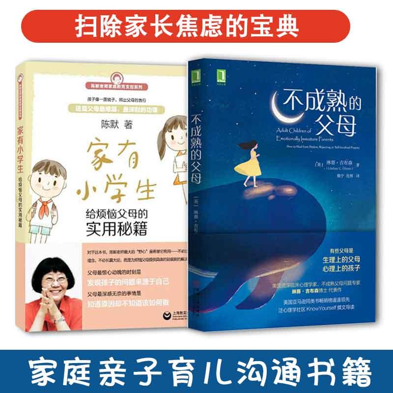 家有小学生 如何做不焦虑家长 (陈默)+不成熟父母(琳赛·吉布森) 套书两册 给烦恼父母秘籍 少儿心理咨询书籍