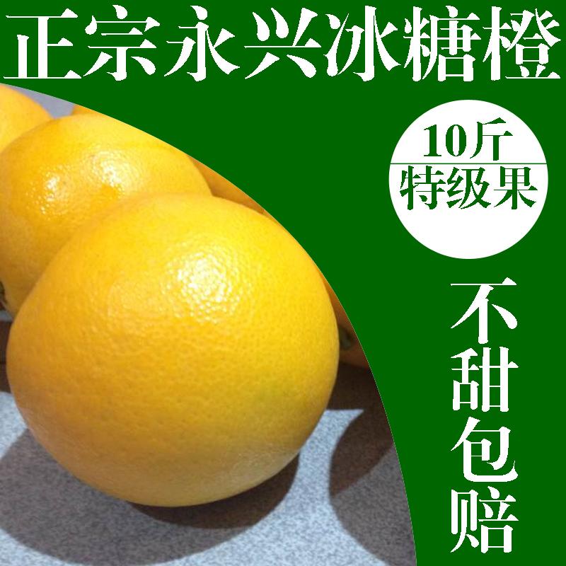 永兴特产!正宗永兴冰糖橙10斤包邮新鲜水果橙子孕妇水果现摘现发