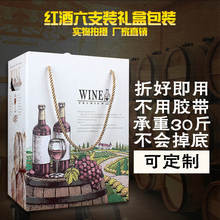 纸箱纸盒六支装 6瓶彩色礼品盒现货 樱秦Q6白葡萄酒盒红酒包装