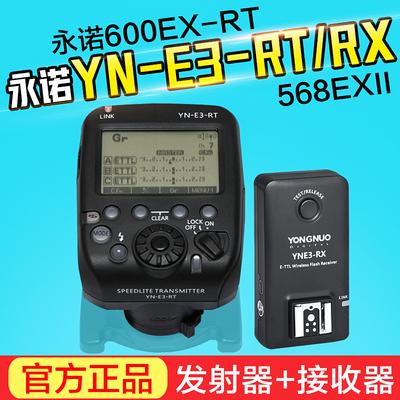 永诺YN-E3-RT/RX  发射器 接收器 永诺600EX-RT 568EXII 高速引闪