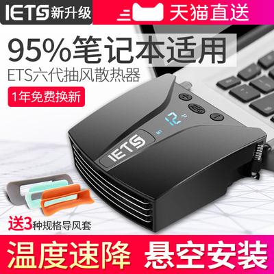 ETS六代 笔记本抽风式散热器侧吸式惠普电脑风扇水冷17机14寸15.6