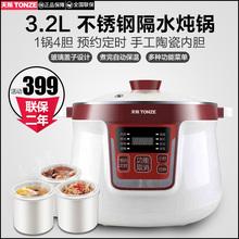 Tonze/天际 DGD32-32CG 不锈钢电炖锅陶瓷隔水炖盅一锅四胆全自动