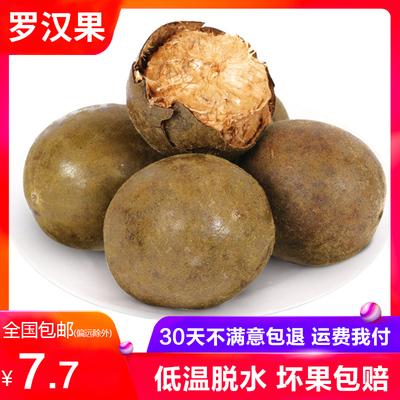 广西桂林特产罗汉果大果包邮罗汉果茶的花茶罗汉果干果5个装7.7元