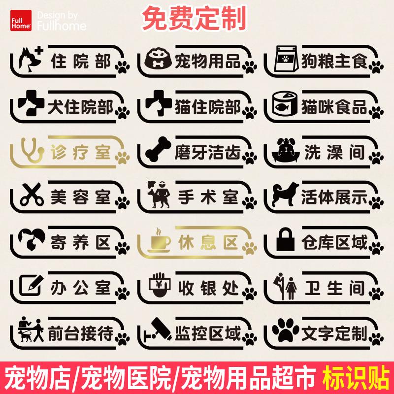 宠物用品超市标识贴定制门牌科室动物医院店铺cis形象识别标示牌