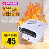 取暖器家用速热立式摇头暖风机桌面冷暖两用电暖气小型静音热风机
