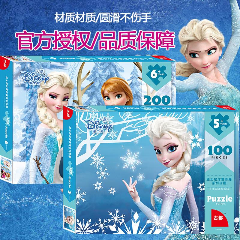迪士尼儿童拼图益智玩具6-8-10岁女孩冰雪奇缘平图爱莎100片300片