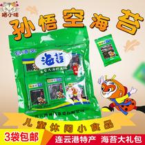 整箱包邮波力海苔原味零食袋装484.5g