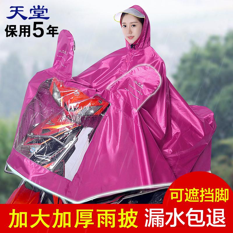 雨衣電動車單人加厚牛津布
