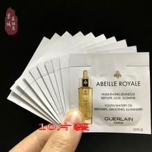 新款10片打包专柜新款小样娇兰帝皇蜂姿修护复原蜜0.5ml*10片
