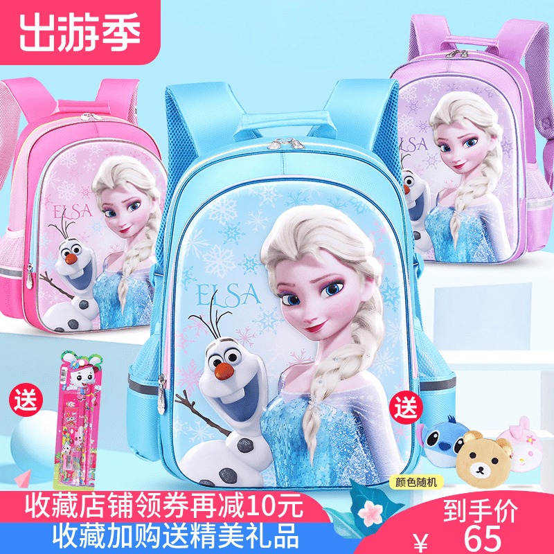 迪士尼书包儿童小学生女1-3一年级冰雪奇缘爱莎公主双肩背包女童5
