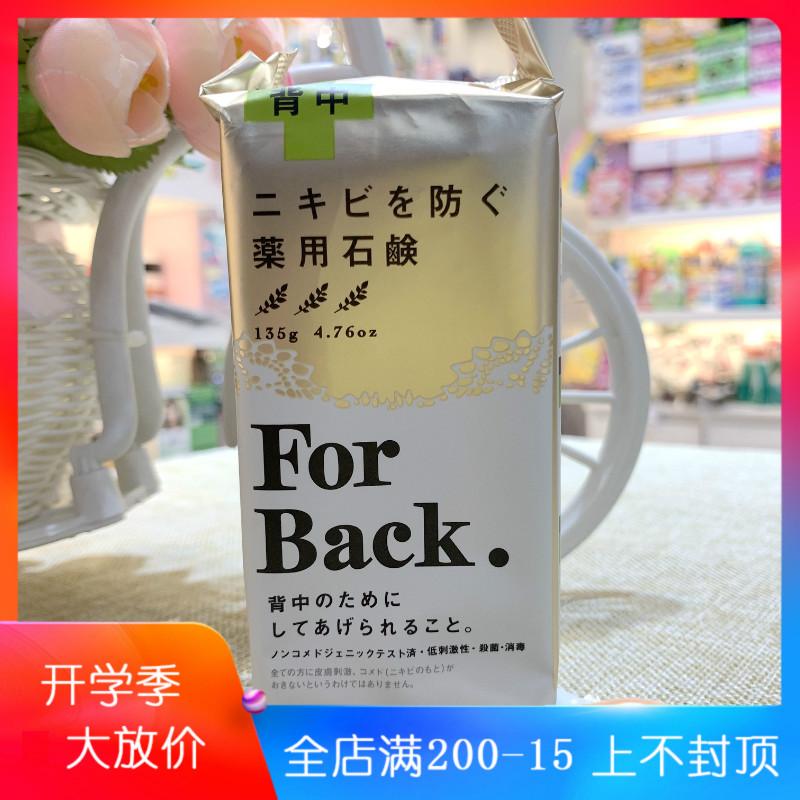 日本pelican背部去祛痘皂for back面部痘痘粉刺后背除螨美背香皂