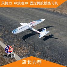 电动固定翼 EPO  FPV载机 飞控  滑翔机 天捷力  冲浪者X8  练习